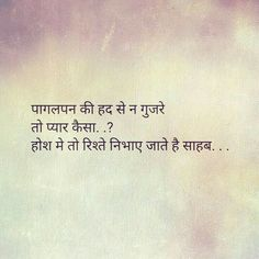 ❤Be in love not in relationship n love can never b judged by any daymnn thing in the world 🌍❤ Love Quotes In Hindi, Sad Quotes, Words Quotes, Life Quotes, Inspirational Quotes, Deep Quotes, Reality Quotes, Romantic Shayari, Romantic Quotes