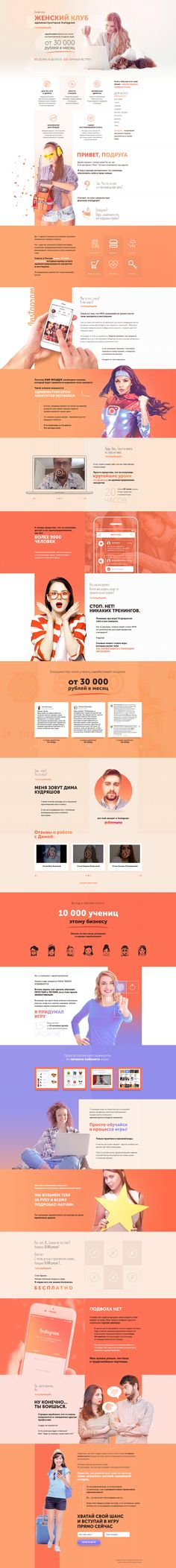 Ознакомьтесь с моим проектом @Behance: «Landing page» https://www.behance.net/gallery/59478369/Landing-page