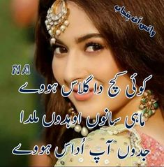 Hmmm waqi such hai ye 😊😊😊🙁 Desi Quotes, Urdu Quotes, Poetry Quotes, Qoutes, Image Poetry, Poetry Pic, Sufi Poetry, Urdu Funny Poetry, Love Poetry Urdu