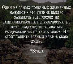 New quotes life buddha words ideas New Quotes, Wise Quotes, Quotes To Live By, Motivational Quotes, Funny Quotes, Inspirational Quotes, The Words, Russian Quotes, Different Quotes