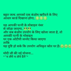 😅😅😅 Funny Jokes In Hindi, Some Funny Jokes, Funny Jokes For Adults, Hilarious, Desi Quotes, Fun Quotes, Hindi Quotes, Famous Quotes, Adult Dirty Jokes