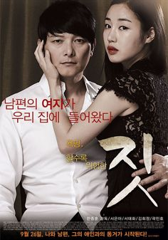 Act (짓) Korean - Movie - Picture @ HanCinema :: The Korean Movie and Drama Database Korean Movies Online, Korean Drama Movies, Korean Dramas, Film Semi Korea, Falling In Love With Him, Romantic Movies, Streaming Movies, New Friends, Thriller
