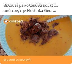 Βελουτέ με κολοκύθα και τζίντζερ Beef, Food, Meat, Essen, Meals, Yemek, Eten, Steak