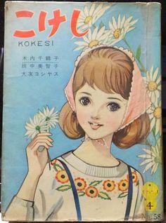 こけし No.58 昭和39年4月号 表紙:江川みさお / Kokeshi, April 1964, cover by Egawa Misao