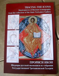 The book: THE TRACING ICONS: MASTERPIESES OF RUSSIAN ICONOGRAPHY FROM THE COLLECTION OF THE STATE TRETYAKOV'S GALLERY: http://www.versta-k.ru/en/catalog/66/721/