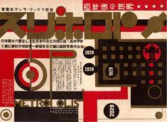 METROPOLIS 日本公開 1929年 21世紀近未来の大胆な空想世界を文明批評の着眼を持って銀幕上に構築した、 この作品はフリッツ・ラングが無声映画時代につくったSF映画の金字塔にて大傑作 ロボット・マリアのデザイン、独創的なデザイン...