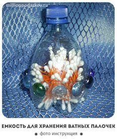 Банка для хранения ватных палочек из бутылки своими руками с инструкцией и фото