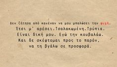 Αλκυόνη Παπαδάκη. Greek quotes Unique Words, Love Words, Words Quotes, Me Quotes, Sayings, Love Thoughts, Something To Remember, Greek Words, Greek Quotes