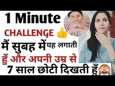 Wrinkle free skin secret -I used Every Morning for 1 Minute Only🙈 45 yrs old look 25💎#skintightening - YouTube Skin Secrets, Skin Tightening, Glowing Skin, True Quotes, Hair Care, Youtube, Recipes, Free, Recipies