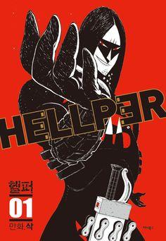 헬퍼HELLPER 1. 삭SAKK