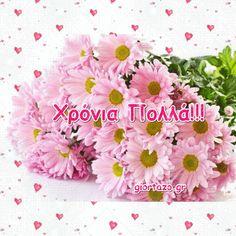 Χρόνια Πολλά Κινούμενες Εικόνες giortazo Happy Birthday, Window, Happy Brithday, Urari La Multi Ani, Windows, Happy Birthday Funny, Happy Birth