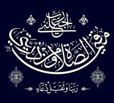 رب اجعلني مقيم الصلاة ومن ذريتي ربنا وتقبل دعاء