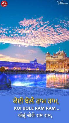 Sikh Quotes, Gurbani Quotes, Music Quotes, True Quotes, Punjabi Quotes, Guru Nanak Wallpaper, Guru Pics, Golden Temple Amritsar, Country Music Lyrics