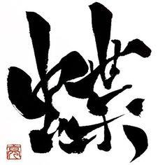 Butterfly #shodo #calligraphy #ChineseCalligraphy #Brushpainting #ChineseArt #JapaneseArt Japanese Poem, Japanese Art, Caligraphy, Calligraphy Art, Syo, Beautiful Handwriting, Tinta China, Chinese Typography, Beautiful Calligraphy