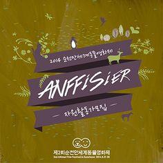 제 2회 순천만세계동물영화제 자원봉사 프로그램 '안피시어(ANFFier)' 모집 중!