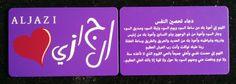 On Plastic Card..
