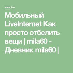 Мобильный LiveInternet Как просто отбелить вещи   mila60 - Дневник mila60  