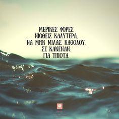 Στιγμή μου Old Quotes, Greek Quotes, Lyric Quotes, Poetry Quotes, Movie Quotes, Wisdom Quotes, Life Quotes, Life In Greek, Scott Fitzgerald Quotes