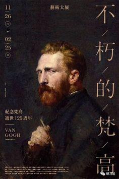 Van Gogh, Cover Design, Layout Design, Places To Visit, Nerd, Japanese, Graphic Design, Poster Designs, Poster Ideas