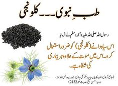 """Prophet PBUH says, """" Use black seeds. It cures every disease other than death"""" Kalonji Benefits, Kalonji Seeds, Good Morning Beautiful Gif, Health Tips, Health Care, Best Mac Lipstick, Simple Life Hacks, Hadith, Herbalism"""