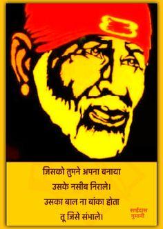 Om Sai Ram, Sai Baba, Words, Movie Posters, Movies, Art, Art Background, Films, Film Poster