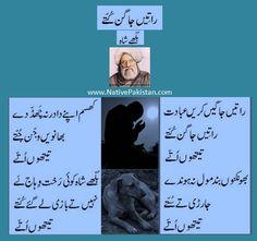 "Bulleh Shah Poetry- ""Rateen Jagain karain ibadat, Rateen Jagan Kuttay"" - Sufi kalam of Baba Bulleh Shah"