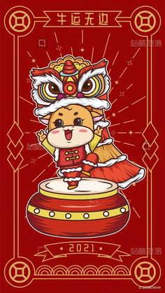 joy, bright, joyful, brilliance, brightness, year of the ox 2021, chinese new year 2021, lunar new year 2021, traditions, rituals, metal ox, hard work, organized, discipline, honest, diligence, make things happen, kindness, humility, positive thinking, learning, spiritual development, 2021 Chinese New Year Design, Chinese New Year Card, Birthday Wishes Gif, China, Vintage Happy New Year, New Year Illustration, New Year's Crafts, Hello Kitty Wallpaper, Cow Art