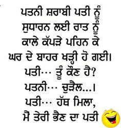 Punjabi Funny Quotes, Punjabi Memes, Morning Greetings Quotes, Keep Smiling, Funny Clips, Jokes Quotes, Have A Laugh, Sarcasm, Lol