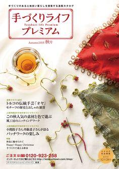 日本ヴォーグ社発行の手芸カタログがリニューアル「手づくりライフプレミアム」にオヤ特集が掲載されました。オリジナルキットや、トルコから直輸入のイーネオヤ完成品も販売しています。巻頭を飾るトルコのオヤの写真と、「ビーズの縁飾りVol.1〜3」から記事を抜粋してまとめたオヤの歴史と背景、独特な技法についてもしっかり解説しています。限定50セットの小ロットだから実現したオリジナルミニスカーフつきのキットは4タイプ...