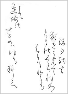 "Japanese poem by Lady Sei shonagon (966~1027) from Ogura 100 poems (early 13th century) ""The rooster's crowing / In the middle of the night / Deceived the hearers; / But at Osaka's gateway / The guards are never fooled"" 夜をこめて 鳥のそらねは はかるとも よに逢坂の 関はゆるさじ (calligraphy by yopiko)"