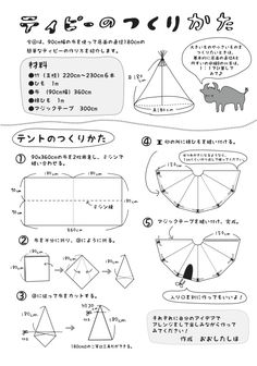 ティピーのつくり方 How to make a Tepee : 空のポケット*Pocket in the Sky Diy Teepee, Diy Tent, Teepee Kids, Camping Furniture, Thing 1, Kidsroom, Tent Camping, Diy For Kids, Diy And Crafts