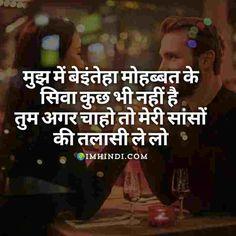Shero Shayari (शेरो शायरी) Shero Shayari In Hindi Love Quotes For Boyfriend, Sad Love Quotes, Good Night Quotes, Badass Quotes, Best Quotes, Romantic Shayari In Hindi, Hindi Shayari Love, Hindi Quotes, Words Quotes