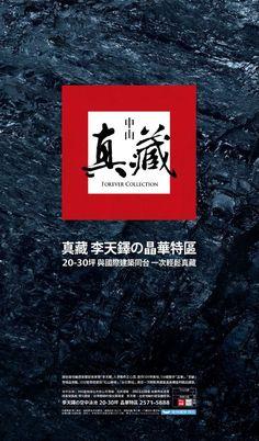 simpleart 純美學 Layout Design, Logo Design, Property Ad, Real Estate Ads, Picture Albums, Japanese Graphic Design, Advertising Design, Marketing, Modern Design