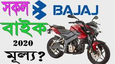 All Bajaj Bike Update Price With Specification In Bangladesh 2020 Honda New Bike, Honda Cb, Motorcycle Price, Bike Prices, Bike Details, Daily Star, Hornet, Sport Bikes