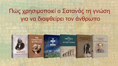 «Ο ίδιος ο Θεός, ο μοναδικός (ΣΤ') Η Αγιότητα του Θεού (Γ')» Μέρος Πρώτο Anna Miller, Christian Music, Recital, Evolution, Books, Libros, Concert, Book, Book Illustrations