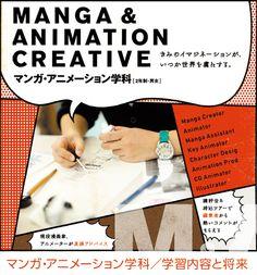 マンガ・アニメーション学科