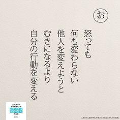 @yumekanau2 - Instagram:「人生のどん底で学んだ「あかさたなはまやらわの法則」より . . . #人生のどん底から学んだあかさたなはまやらわの法則 #あかさたなはまやらわの法則#自己啓発#日本語#詩 #ポエム#五行歌#ムキになる#行動#変わらない#怒る」