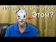 Сильнейшие маски из фольги для лица. Уход за кожей на лице . Лучшая маска от морщин с фольгой? - YouTube