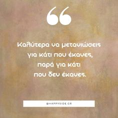 Greek Phrases, Special Words, Boobs, Quotes, Life, Inspiration, Quotations, Biblical Inspiration, Quote