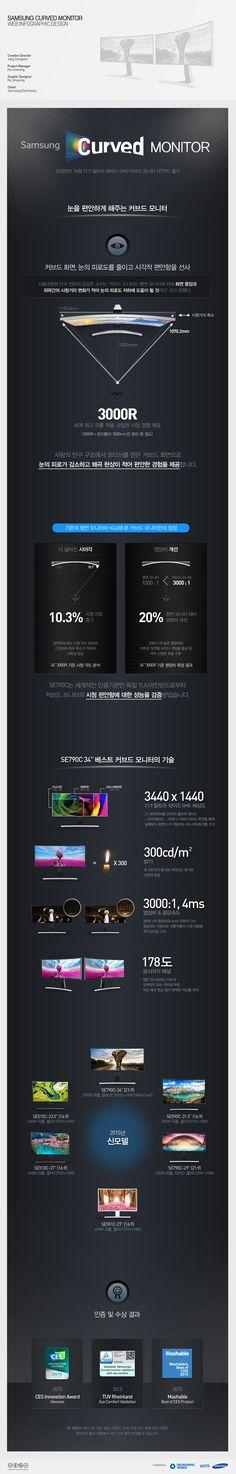 [삼성전자] Samsung Curved Monitor