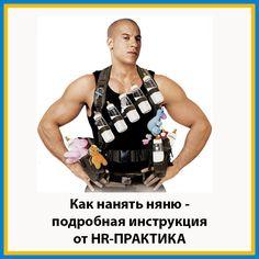 http://hr-praktika.ru/blog/instr/kak-nanyat-nyanyu/ - статья из блога Hr-Практика