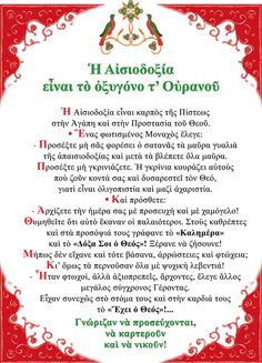 Perfect Word, Greek Words, Greek Quotes, My Prayer, Spiritual Life, Faith In God, Christian Faith, Psalms, Wise Words