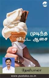 Mudindhu Vitta Aasai - Tamil eBook