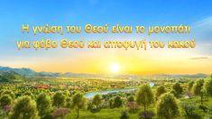 Η γνώση του Θεού είναι το μονοπάτι για φόβο Θεού και αποφυγή του κακού Vineyard, God, Dios, Vine Yard, Allah, Vineyard Vines, The Lord