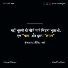 - About Quotes : Thoughts for the Day & Inspirational Words of Wisdom Shyari Quotes, People Quotes, Words Quotes, Best Quotes, Life Quotes, R M Drake, Hindi Words, Hindi Qoutes, Gulzar Quotes