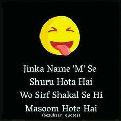 Jinka Naam m se shuru Hota Hai Emoji Quotes, Best Friend Quotes Funny, Besties Quotes, Cute Funny Quotes, Very Funny Jokes, Cute Love Quotes, Jokes Quotes, Sarcastic Quotes, Crazy Funny