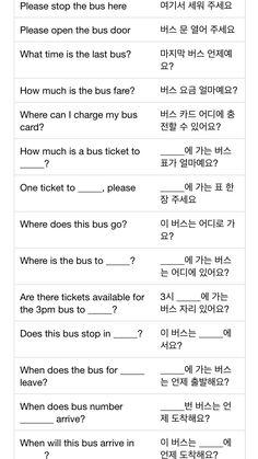 Korean Verbs, Korean Phrases, Korean Quotes, Korean Words Learning, Korean Language Learning, Learning Spanish, Learn Basic Korean, How To Speak Korean, Korean Handwriting