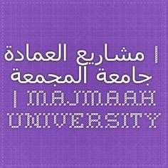 مشاريع العمادة | جامعة المجمعة | Majmaah University