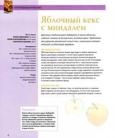 Изысканная выпечка № 32 2013