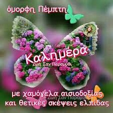 Greek Quotes, Good Morning, Christmas Ornaments, Holiday Decor, Wallpapers, Humor, Buen Dia, Bonjour, Christmas Jewelry